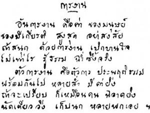 Buddhadasa-7