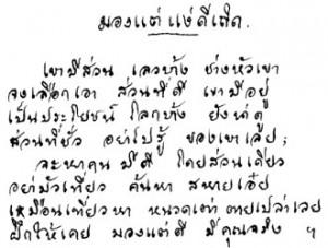 Buddhadasa-8