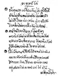 Buddhadasa-9